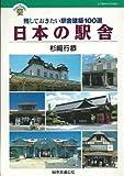 日本の駅舎 残しておきたい駅舎建築100選 (JTBキャンブックス)