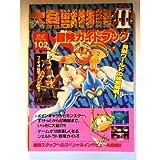 大貝獣物語II冒険ガイドブック (コミックボンボンスペシャル 102)