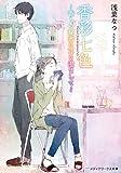 香彩七色 ~香りの秘密に耳を澄まして~ (メディアワークス文庫)