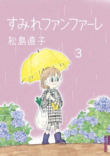 すみれファンファーレ 3 (IKKI COMIX)の詳細を見る