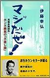 マジだぜ!―元暴走族総長・ホンネ勝負の「子直し論」 (灯台ブックス)
