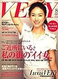VERY (ヴェリィ) 2008年 08月号 [雑誌]