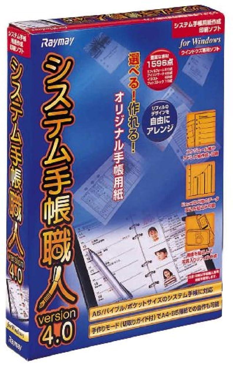 スプレー散逸スプレーシステム手帳職人 Ver.4.0
