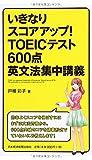 いきなりスコアアップ! TOEIC(R) テスト600点英文法集中講義の画像