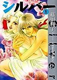 シルバー (1) (フラワーコミックス・スペシャル)