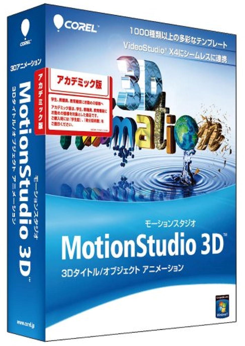 MotionStudio 3D アカデミック版