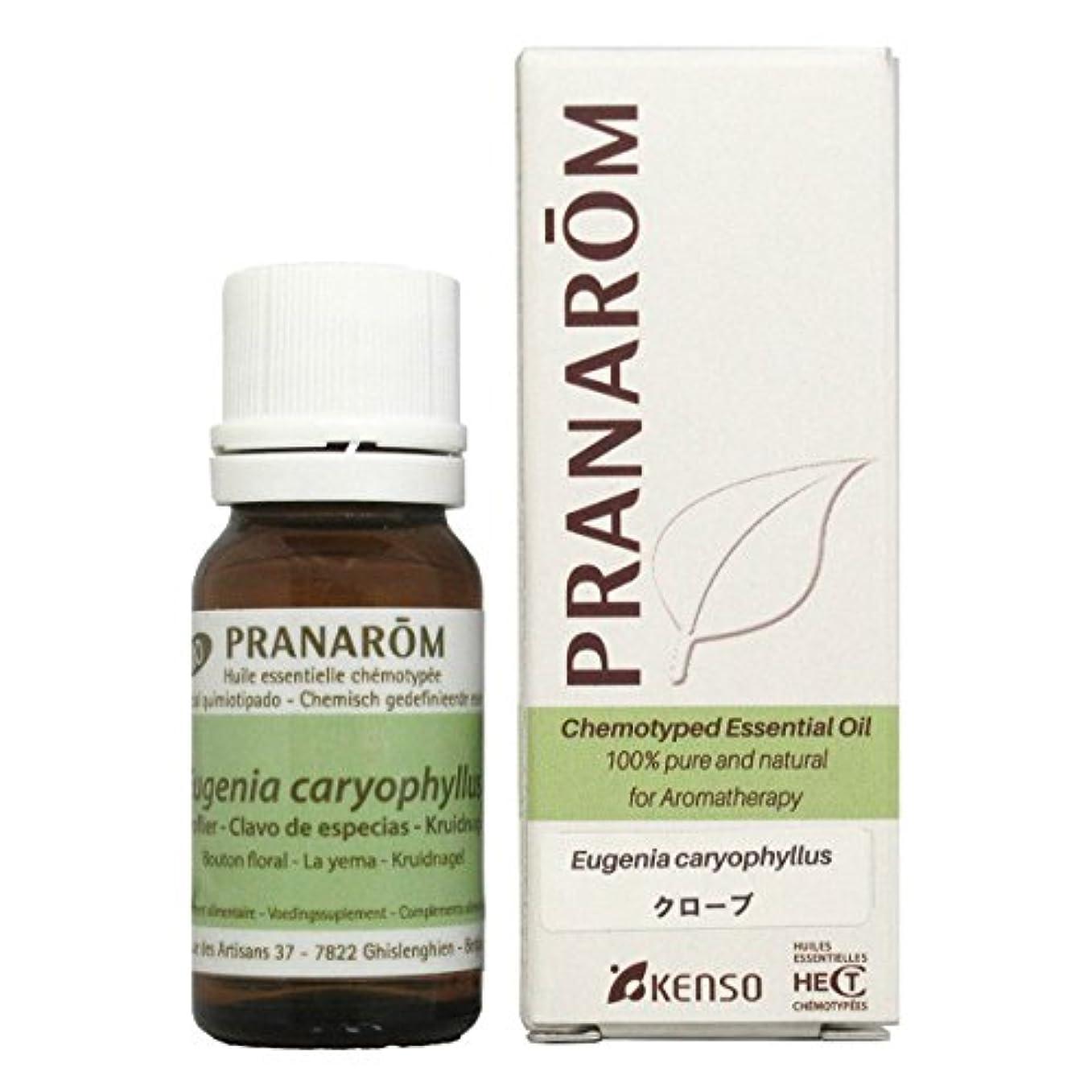 マークされた前述の温帯プラナロム クローブ 10ml (PRANAROM ケモタイプ精油)