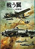 「戦う翼 文庫版新戦史シリーズ」の画像