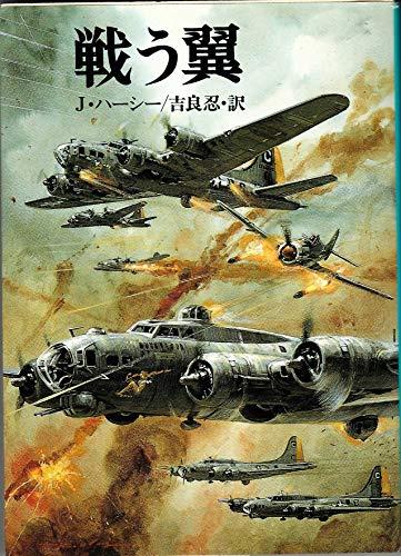 戦う翼 (文庫版新戦史シリーズ)の詳細を見る