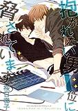抱かれたい男1位に脅されています。 / 桜日 梯子 のシリーズ情報を見る