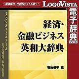 日外 経済・金融ビジネス英和大辞典 for Win [ダウンロード]