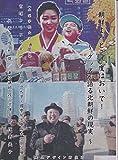 朝鮮よいとこ一度はおいで!—グッズが語る北朝鮮の現実