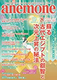 anemone(アネモネ) 2019年 8月号 画像