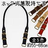 【INAZUMA】 着脱式 合成皮革製 かばんの持ち手 バッグ修理用 YAK-6552AG #11黒