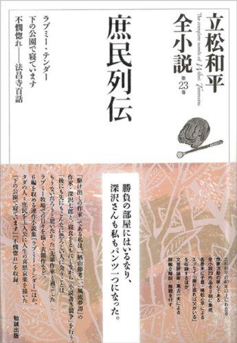 庶民列伝 (立松和平全小説 23)