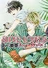 SUPER LOVERS 第5巻