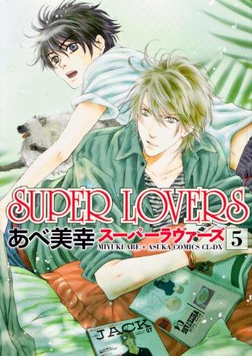 SUPER LOVERS 第5巻 (あすかコミックスCL-DX)の詳細を見る