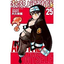 炎炎ノ消防隊(25) (週刊少年マガジンコミックス)