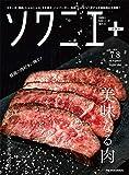 ソワニエ+ Vol.56 2019年7・8月号 (特集:美味なる肉) 画像