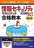 平成31年【春期】/01年【秋期】情報セキュリティマネジメント合格教本