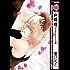 P.B.B. プレイボーイブルース(6) (ビーボーイコミックス)