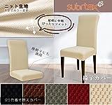Subrtex 椅子カバー ニット生地 ストレッチ素材 フィット式 (4枚, 乳白)