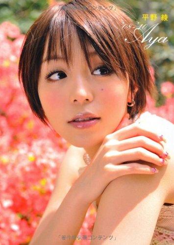平野綾 '08-'10 Aya