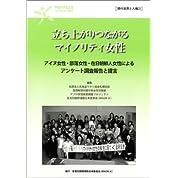 立ち上がりつながるマイノリティ女性―アイヌ女性・部落女性・在日朝鮮女性によるアンケート調査報告と提言― [現代世界と人権]