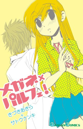 メガネ×パルフェ! (ガンガンコミックス)