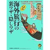 海外旅行の裏ワザ・隠しワザ〈2〉この秘訣だけは知りなさい―もっと快適!大満足!の超実用本 (KAWADE夢文庫)