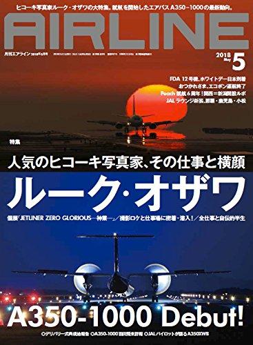 AIRLINE (エアライン) 2018年5月号