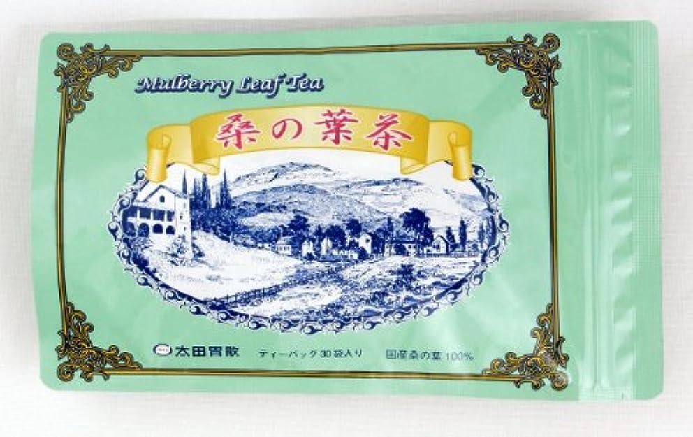 群集梨災害太田胃散 桑の葉茶 3個セット