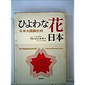 ひよわな花・日本―日本大国論批判 (1972年)