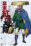 幕末紅蓮隊 2 (ヤングジャンプコミックス)
