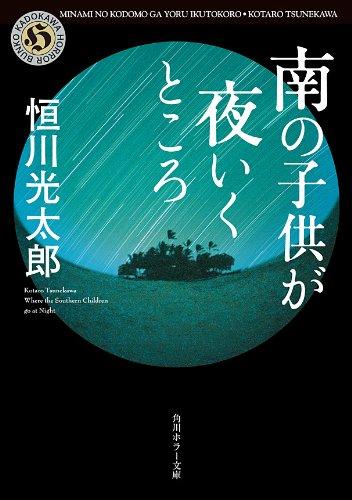 南の子供が夜いくところ (角川ホラー文庫)の詳細を見る