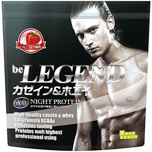 ビーレジェンド -beLEGEND- カゼイン&ホエイ いちごミルク風味(1Kg) [アミノ酸スコア100]