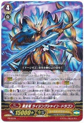 ヴァンガード/PR/0378 黄金竜 ライジングシャイン・ドラゴン