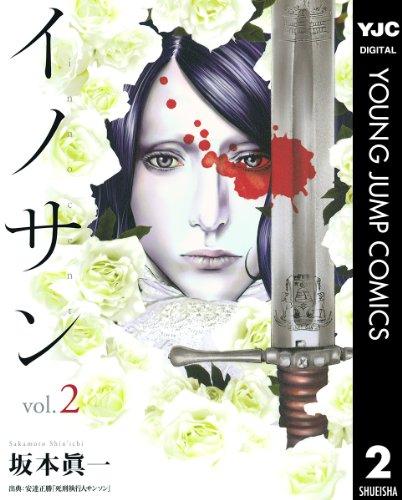 イノサン 2 (ヤングジャンプコミックスDIGITAL)の詳細を見る