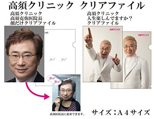高須クリニックセット (クリアファイル(2種セット))