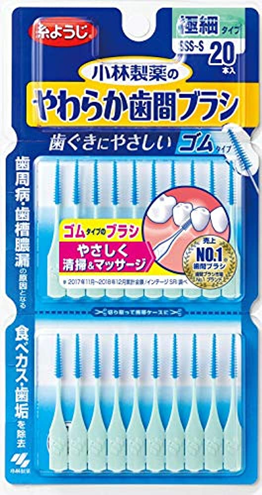 ラショナル必要電化する小林製薬のやわらか歯間ブラシ 極細タイプ SSS-Sサイズ ゴムタイプ 20本