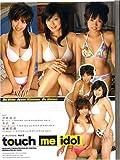 タッチミーアイドル vol.5 [DVD]