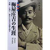 ナガサキ人 梅屋庄吉の生涯―長崎・上海で、孫文と庄吉の足跡を探す