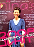 nina's (ニナーズ) 2008年 01月号 [雑誌] 画像