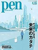 Pen (ペン) 『特集 すぐそこにある、未来のカタチ』〈2015年 5/15号〉 [雑誌]