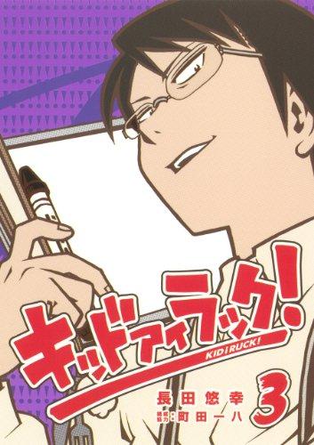 キッド アイ ラック!  (3)(完) (ヤングガンガンコミックススーパー)