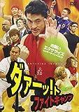 ダァーッ!トファイトキャンプ [DVD]