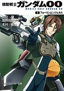 機動戦士ガンダム00 (3) フォーリンエンジェルス (角川スニーカー文庫)
