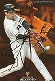 カルビー プロ野球チップス2018 第3弾 サインカード S-68 岡本和真(巨人)スターカード