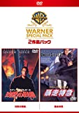 【初回限定生産】沈黙の戦艦/暴走特急 スーパー・バリュー・パック[DVD]