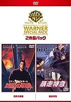 沈黙の戦艦/暴走特急 ワーナー・スペシャル・パック(2枚組)初回限定生産 [DVD]